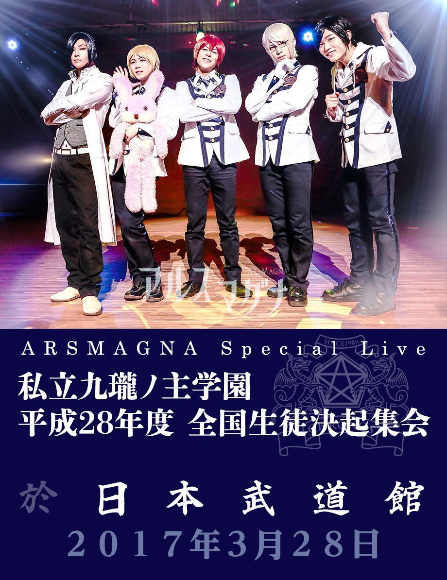 ARSMAGNA Special Live 私立九瓏ノ主学園 迎春祭